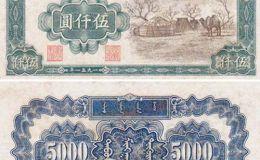 第一套人民幣蒙古包回收價格高嗎