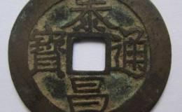 泰昌通宝有怎样的收藏价值?