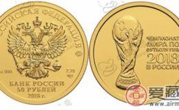 2018世界杯紀念幣盤點(一)