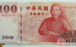 中华民国建国100周年纪念钞市场价格