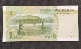 第五套人民币1元有哪些防伪特征