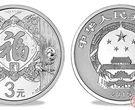 贺岁银币收藏价值高不高?