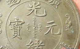 寿字银元收藏