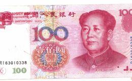 100元新钞票,怎样辨别假钞