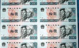 长城1角到10元8连体钞的收藏意义