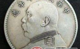 民国十年银元价格为什么不高