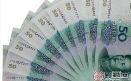 第五套人民币50元介绍与欣赏