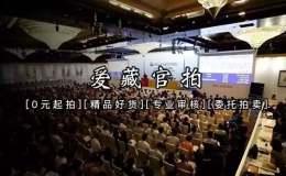 爱藏官拍面向全国征集拍品