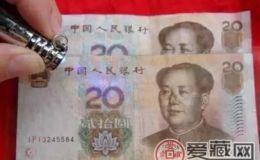 怎样识别20元假钞
