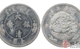 大清银币鉴定要素分享