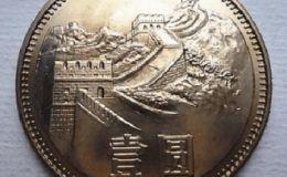【长城硬币价格表】2018年7月