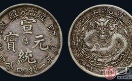 大清银币鉴定的方法有哪些