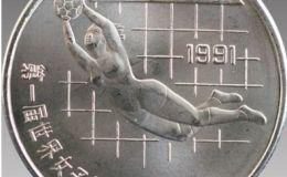1991年女子足球纪念币