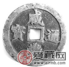 中国古钱币资讯解读