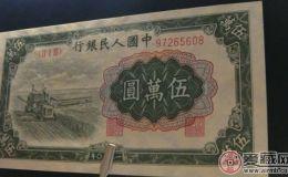 1950年伍万元值多少钱
