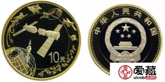 航天纪念币收藏