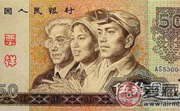 第四套人民币50元受追捧