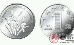 兰花一角硬币价格表