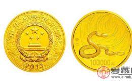 2013蛇年金銀幣 前景被看好的一類藏品