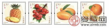 《水果(三)》特种邮票