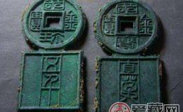 国宝金匮直万 铸工精良的钱币
