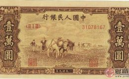 壹仟元双马耕地收藏价值十分乐观