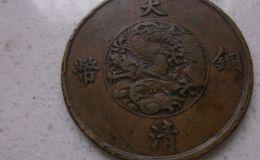 大清铜币原来是这样发展的
