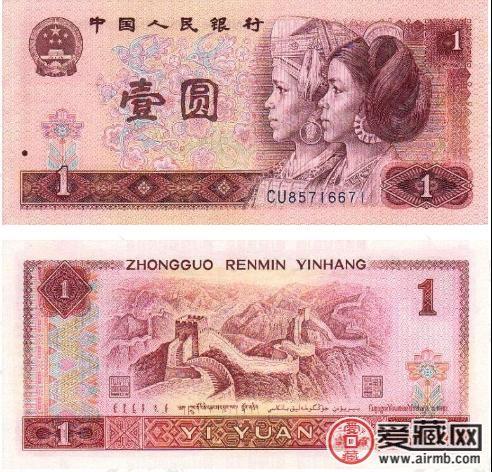 獨占96年號的這張紙幣,有何不同?