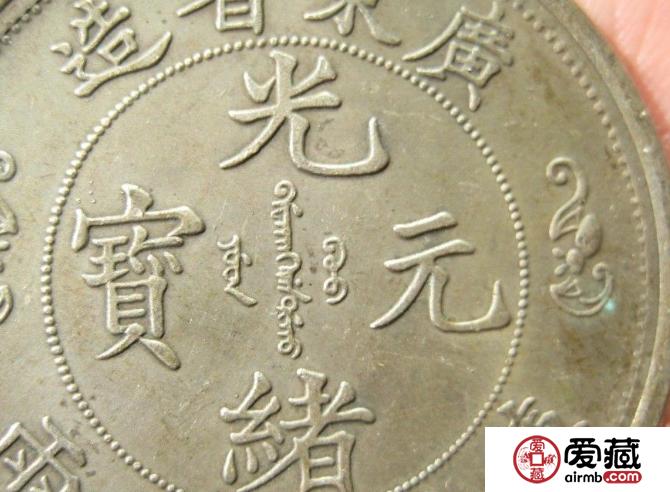寿字银元怎么样