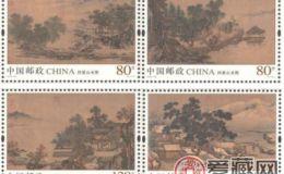 《四景山水图》特种邮票即将发行