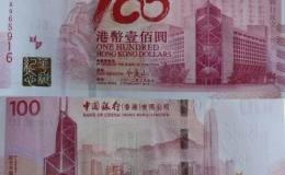 中国银行成立100周年纪念钞收藏