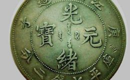 江南省光绪元宝的历史你知道吗