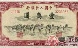 第一套人民币骆驼队收藏