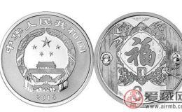 2015贺岁银币收藏价值解读