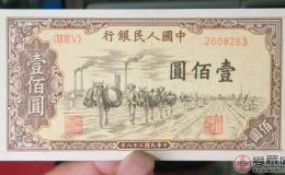 第一套人民幣100元駝運紙幣