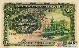 民国小纸币上的大上海