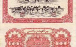 第一版人民币骆驼队10000元