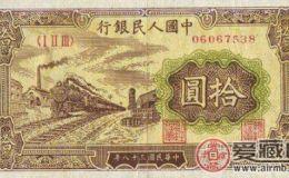 第一套人民币拾圆火车站券