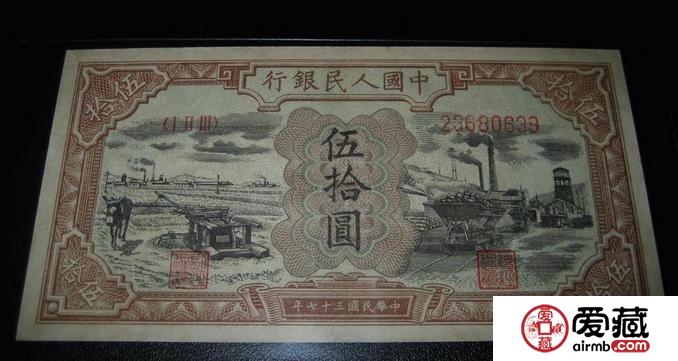 第一套人民幣50元水車礦車收藏