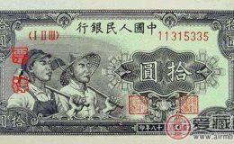 第一套人民币10元木工