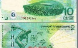 奥运鸟巢纪念钞价格