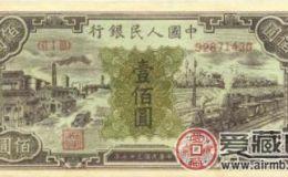 第一套人民币100元工厂与火车