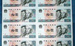 第四套联体人民币收藏行业里的热门