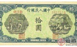 第一套人民幣10元灌田