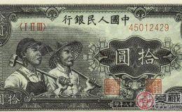 第一套人民币10元工农的四大特点