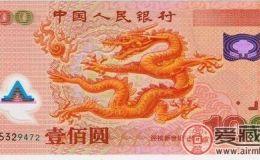 世纪纪念龙钞值得关注的藏品