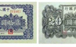 第一套人民币20元施肥意义深远