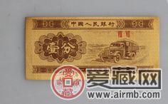 第二套人民幣1分錢收藏注意事項