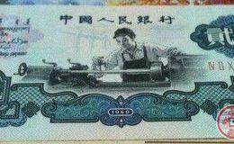 三版两元车工古币水印