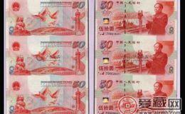 3連體鈔建國鈔